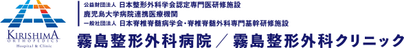 鹿児島県霧島市の整形外科 医療法人術徳会 霧島整形外科